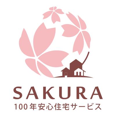 「100年安心住宅サービス」住まいのトータルサポーター、株式会社SAKURAのHPへ移動します