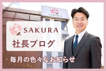 社長ブログは株式会社SAKURAへ引っ越します